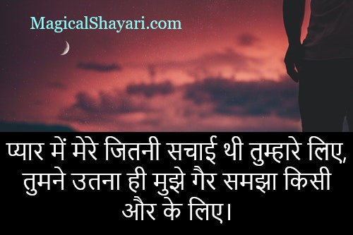 sad-status-for-boys-shayari-pyar-mein-mere-jitni-sachai-thi-tumhare