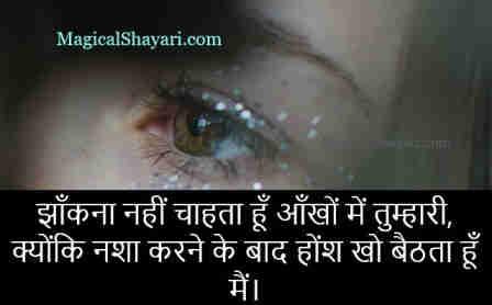love-status-in-hindi-for-girlfriend-jhankna-nahi-chahta-hun-aankhon-mein-tumhari