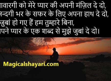 Aawargi Ko Mere Pyar Ki Apni Manzil, Sad Shayari