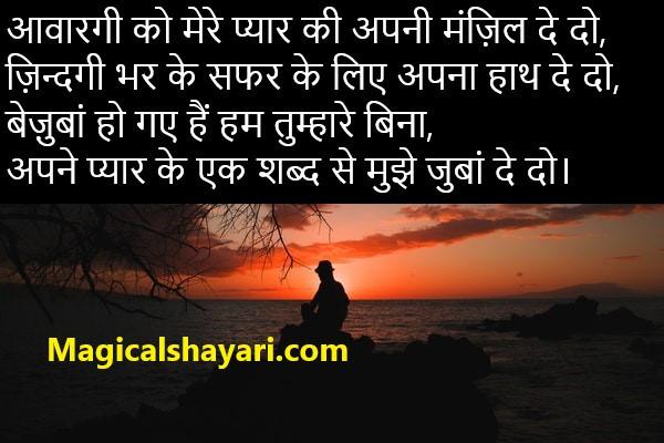sad-shayari-aawargi-ko-mere-pyar-ki-manzil-de-do