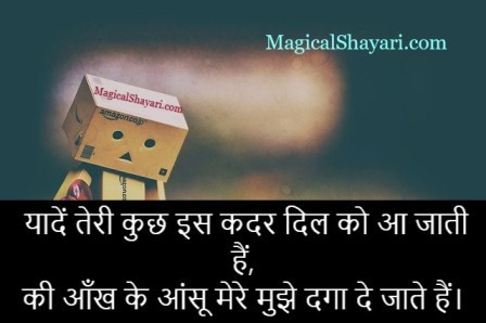 Yaadein Teri Kuch Is Kadar Dil, Best Hindi Sad Quotes Images