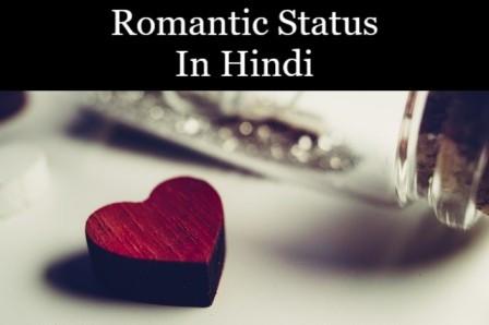 Romantic Status In Hindi Whatsapp, Romantic Love Status
