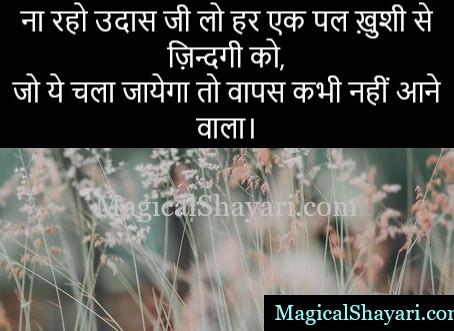 Na Raho Udas Ji Lo Har Ek Pal Khushi, Sad Life Status in Hindi