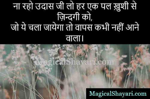 life-status-hindi-na-raho-udas-ji-lo-har-ek-pal-khushi-se-zindagi