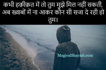 Kabhi Haqiqat Mein To Tum Mujhe Mil, Sad Status Of Love Hindi
