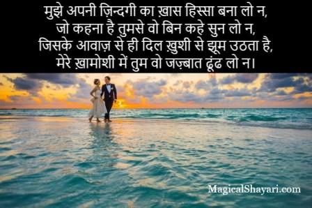 i-love-you-shayari-in-hindi-mujhe-apni-zindagi-ka-khaas-hissa