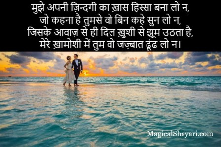 I Love You Shayari In Hindi, I Love You Status Quotes