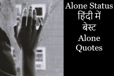 feeling-alone-status-in-hindi-alone-quotes-loneliness-status