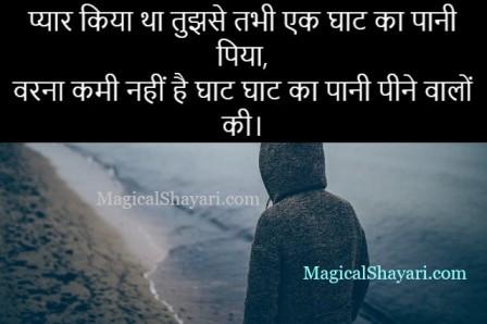 gam-bhari-status-dard-pyar-kiya-tha-tujhse-tabhi-ek-ghaat-ka