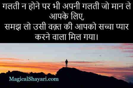 quotes-emotional-status-hindi-galti-na-hone-par-bhi-apni-galti-jo