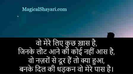 judai-shayari-status-jinke-laut-aane-ki-koi-nahi-aash-hai