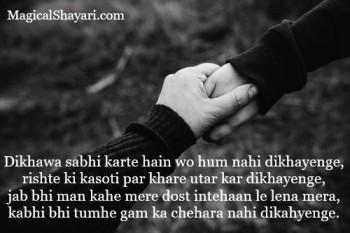 friendship-dosti-shayari-in-english-jab-bhi-man-kahe-mere-dost-intehaan