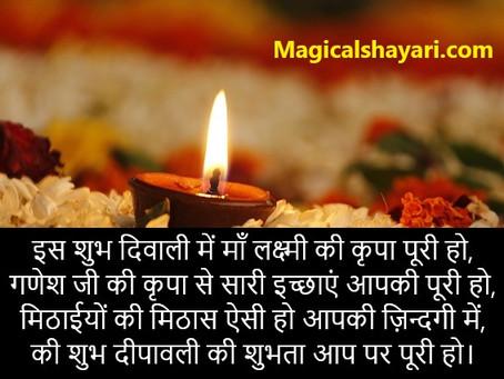 Is Shubh Diwali Mein Maa Lakshmi, Happy Deepawali Shayari 2020