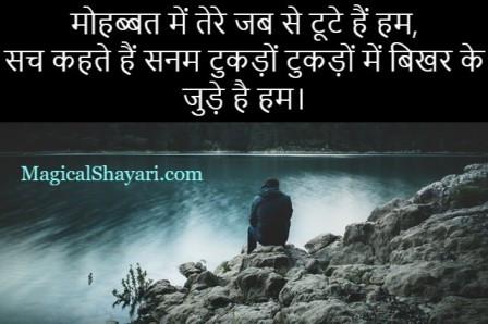 broken-heart-status-in-hindi-mohabbat-mein-tere-jabse-toote-hain-hum