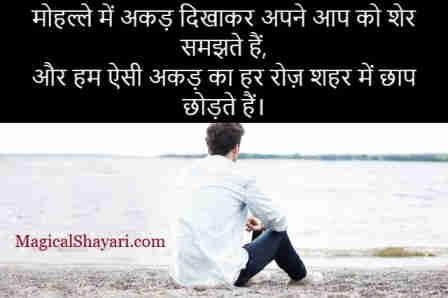 quotes-attitude-status-for-boys-hindi-mohalle-mein-akad-dikhakar-apne-aap-ko-sher