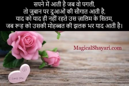 Sapne Mein Aati Hai Jab Wo Pagli, Pyar Status Shayari