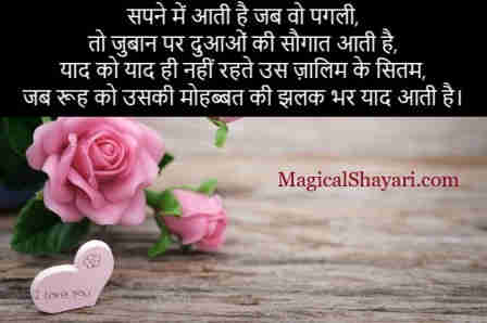 pyar shuru karne ki shayari sapne mein aati hai jab wo pagli