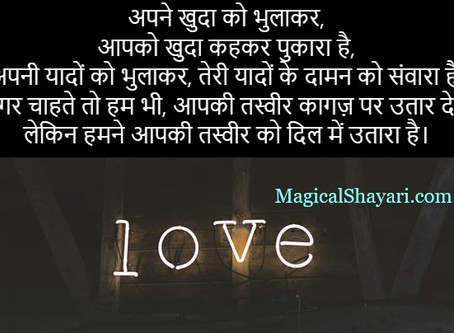 Apne Khuda Ko Bhulakar Aapko Khuda Kehkar, Romantic Shayari