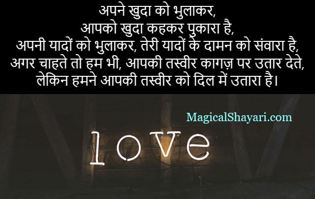 romantic-shayari-apne-khuda-ko-bhulakar-aapko-khuda-kehkar
