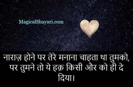dard-bhare-status-gam-naraz-hone-par-tere-manana-chahta-tha-tumko