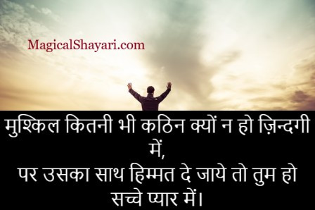love-lines-true-love-status-mushkil-kitni-bhi-kathin-kyon-na-ho