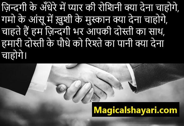 friendship-dosti-shayari-zindagi-ke-andhere-mein-pyar-roshni-kya