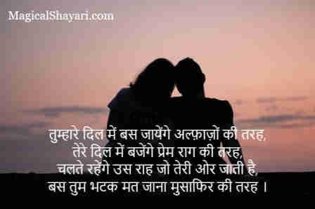 dil-love-shayari-hindi-tumhare-dil-mein-bas-jayenge-alfazon-ki-tarah