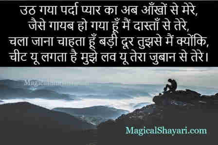 nafrat-shayari-status-uth-gaya-parda-pyar-ka-ab-aankhon-se