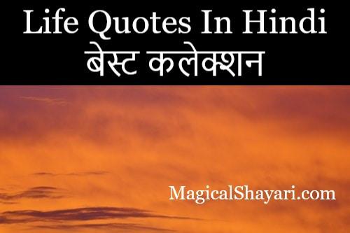 life-quotes-in-hindi-life-thoughts-in-hindi-sad-life-quotes-hindi
