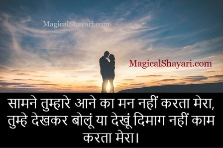 love-status-in-hindi-for-girlfriend-samne-tumhare-aane-ka-man-nahi-karta