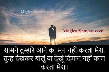 love-status-in-hindi-for-girlfriend-samne-tumhare-aane-ka-man-nahi-karta
