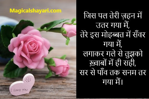 love-shayari-hindi-jis-pal-teri-zahan-mein-utar-gaya-main