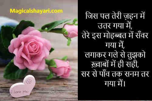 true-love-shayari-hindi-jis-pal-teri-zahan-mein-utar-gaya-main