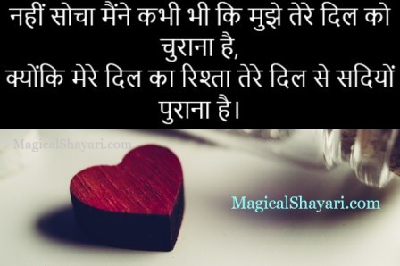 love-status-in-hindi-for-girlfriend-nahi-socha-maine-kabhi-bhi-ki-mujhe