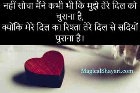 love-status-in-hindi-for-girlfriend-nahi-socha-maine-kabhi-bhi-ki-mujhe