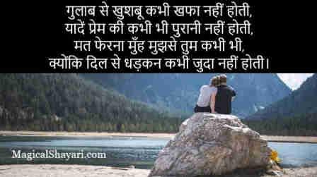 i-love-you-shayari-status-gulab-se-khusboo-kabhi-khafa-nahi-hoti