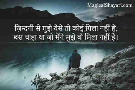life-zindagi-quotes-hindi-zindagi-se-mujhe-vaise-to-koi-gila-nahi-hai