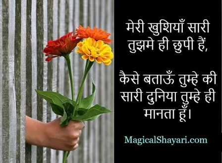 Meri Khushiyan Sari Tujhme Hi Chhupi, Whatsapp Status On Love