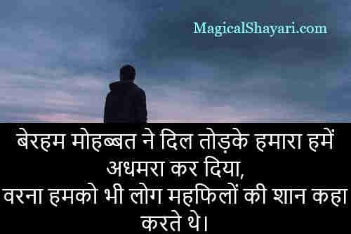 broken-heart-status-quotes-hindi-beraham-mohabbat-ne-dil-todke-hamara-hume