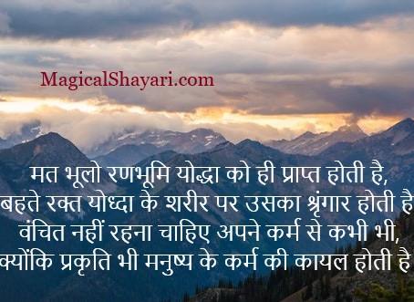Mat Bhoolo Ranbhoomi Yoddha Ko, Motivational Shayari