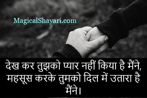 love-lines-true-love-status-dekh-kar-tujhko-pyar-nahi-kiya-hai-maine