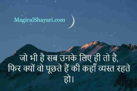 love-sad-status-whatsapp-jo-bhi-hai-sab-unke-liye-hi-to-hai