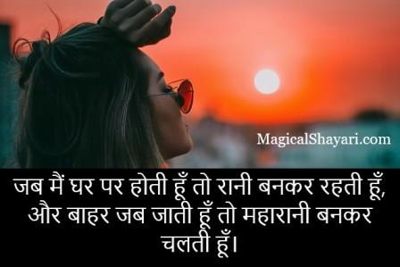 attitude-status-for-girls-in-hindi-jab-main-ghar-par-hoti-hun-to-rani-bankar