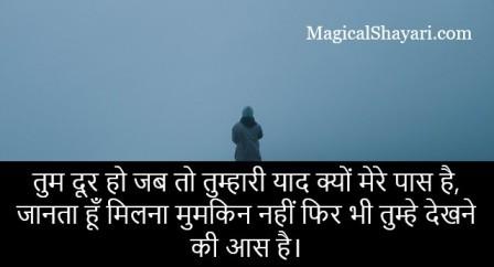 i-miss-you-status-hindi-tum-door-ho-jab-to-tumhari-yaad-kyon-mere