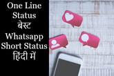 Best One Liner Status In Hindi, Short Status On Whatsapp