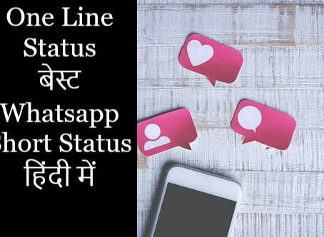 Best One Liner Status In Hindi, Short Status On Whatsapp