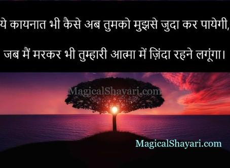 Ye Kaynaat Bhi Kaise Ab Tumko Mujhse, Special Status On Love