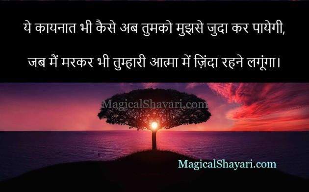 love-status-in-hindi-ye-kaynaat-bhi-kaise-ab-tumko-mujhse