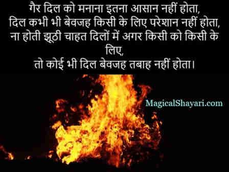 dil-love-shayari-hindi-gair-dil-ko-manana-itna-aasana-nahi-hota