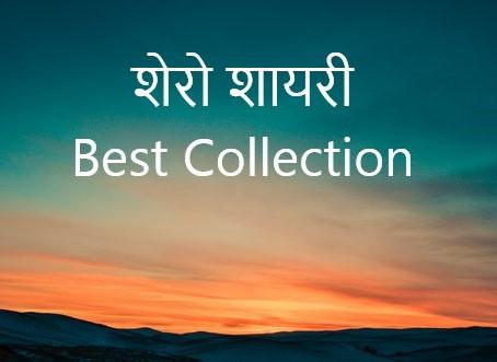 Shero Shayari Hindi, Sher Shayari Status Love Sad
